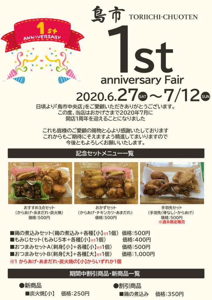 開店1周年記念イベント