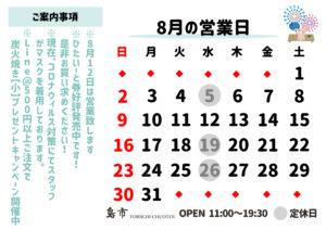Line@用8月営業日カレンダー