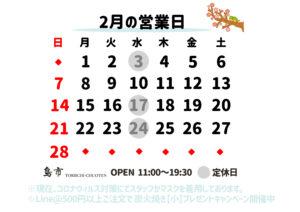 2月営業日カレンダー