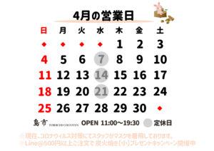 4月営業カレンダー