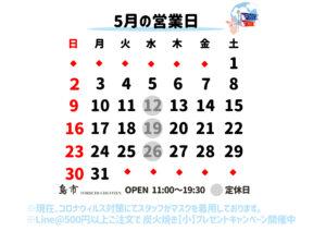 2021年_5月営業日カレンダー