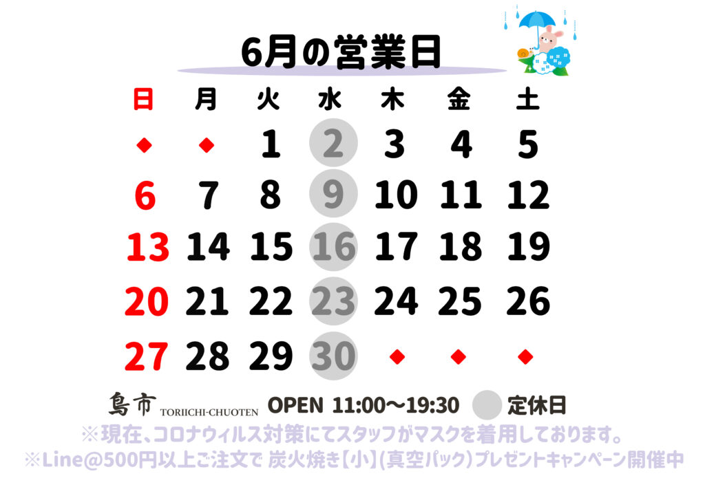 2021年_6月営業日カレンダー