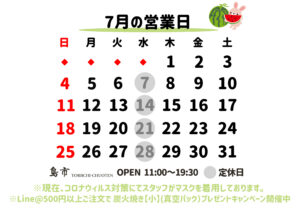 2021年_7月営業日カレンダー