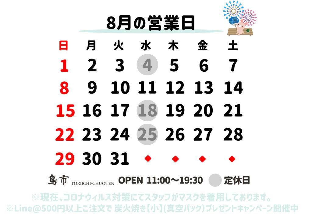 2021年_8月営業日カレンダー